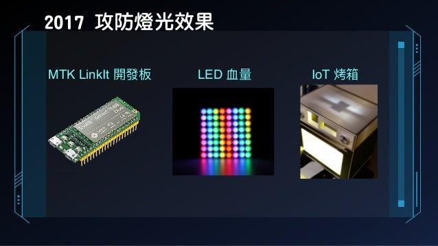2017 攻防燈光效果 IoT 烤箱MTK LinkIt 開發板 LED ⾎血量量