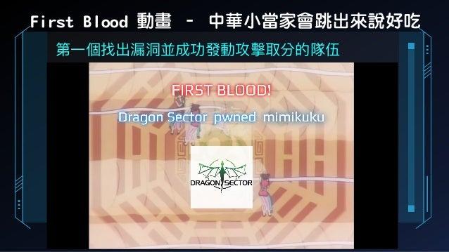 First Blood 動畫 – 中華小當家會跳出來說好吃 第⼀一個找出漏洞洞並成功發動攻擊取分的隊伍