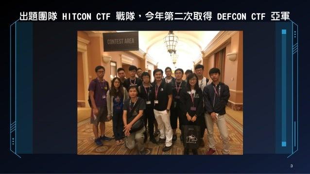 3 出題團隊 HITCON CTF 戰隊,今年第二次取得 DEFCON CTF 亞軍