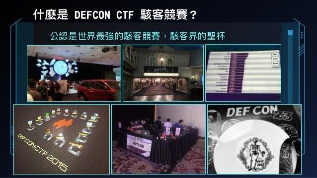 什麼是 DEFCON CTF 駭客競賽? 公認是世界最強的駭客競賽,駭客界的聖杯