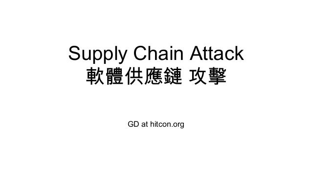 【HITCON FreeTalk】Supply Chain Attack Slide 2