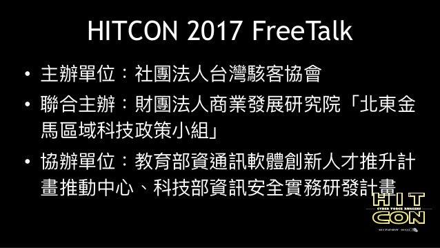 【HITCON FreeTalk】HITCON 2017 下半年活動介紹 Slide 2