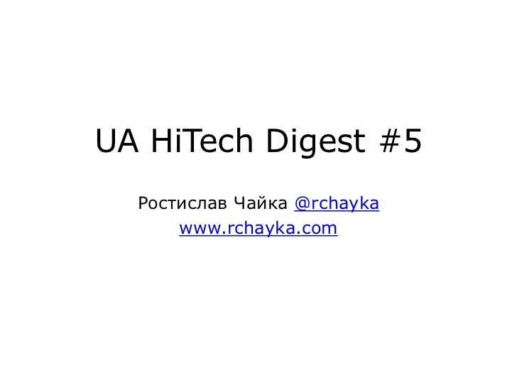UA HiTech Digest #5  Ростислав Чайка @rchayka      www.rchayka.com
