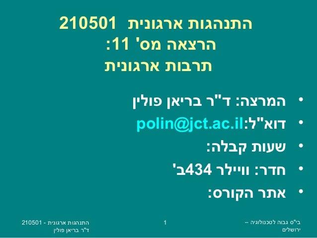 """– לטכנולוגיה גבוה בי""""ס ירושלים - ארגונית התנהגות210501 פולין בריאן ד""""ר 1 ארגונית התנהגות210501 'מס..."""