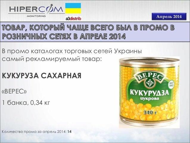 Апрель 2014 Количество промо за апрель 2014: 14 В промо каталогах торговых сетей Украины самый рекламируемый товар: КУКУРУ...