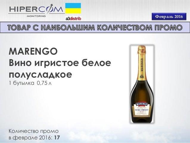 Февраль 2016 MARENGO Вино игристое белое полусладкое 1 бутылка 0,75 л Количество промо в феврале 2016: 17
