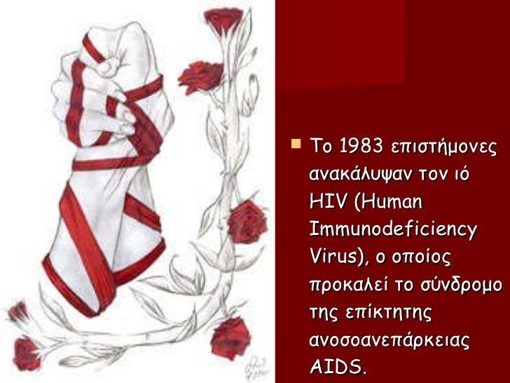 Αποτέλεσμα εικόνας για παγκόσμια ημέρα κατά του aids
