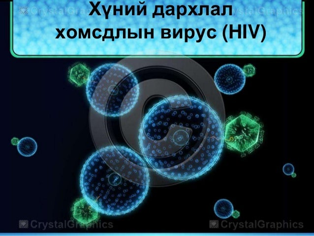 Хүний дархлалхомсдлын вирус (HIV)