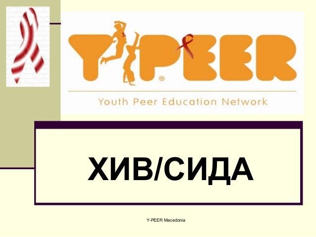 ХИВ/СИДА  Y-PEER Macedonia