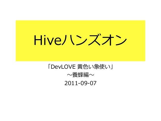Hiveハンズオン 「DevLOVE ⻩黄⾊色い象使い」  〜~養蜂編〜~  2011-‐‑‒09-‐‑‒07
