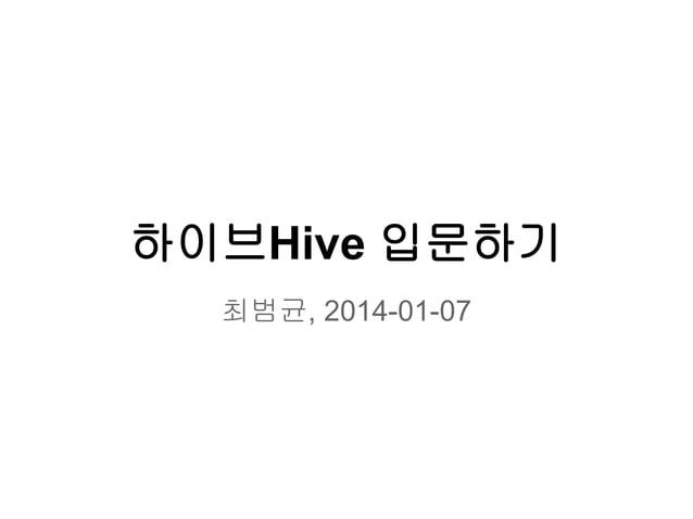 하이브Hive 입문하기 최범균, 2014-01-07