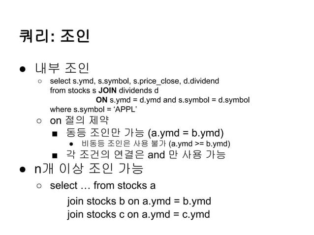 쿼리: 조인 ● 내부 조인 ○  select s.ymd, s.symbol, s.price_close, d.dividend from stocks s JOIN dividends d ON s.ymd = d.ymd and s....