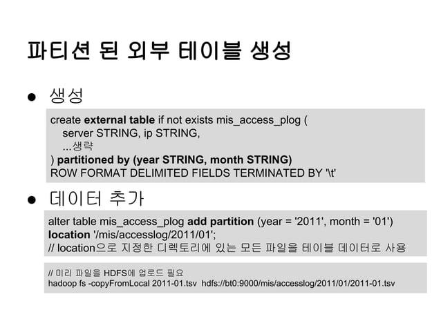 파티션 된 외부 테이블 생성 ● 생성 create external table if not exists mis_access_plog ( server STRING, ip STRING, ...생략 ) partitioned b...