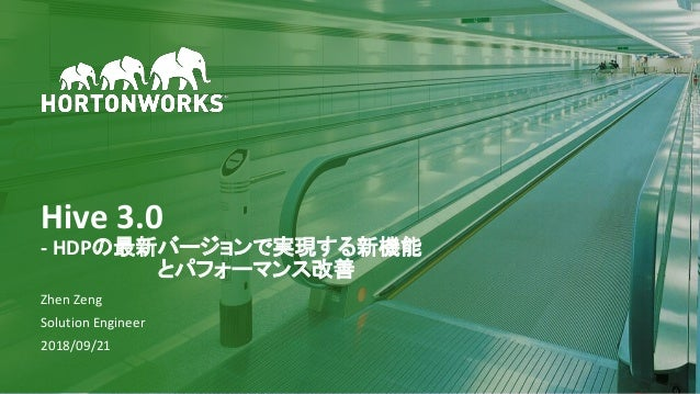 1 © Hortonworks Inc. 2011–2018. All rights reserved Hive 3.0 - HDPの最新バージョンで実現する新機能 とパフォーマンス改善 Zhen Zeng Solution Engineer ...