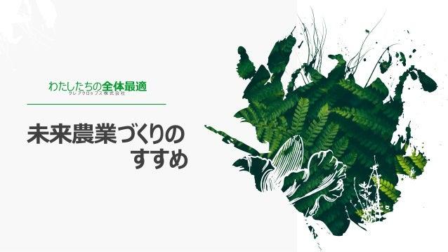 未来農業づくりの すすめ わたしたちの全体最適 ク レ ア ク ロ ッ プ ス 株 式 会 社