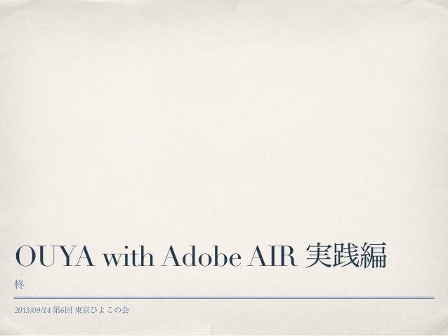 2013/09/14 第6回 東京ひよこの会 OUYA with Adobe AIR 実践編 柊