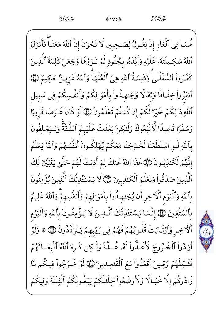 Hizb 20 Slide 3