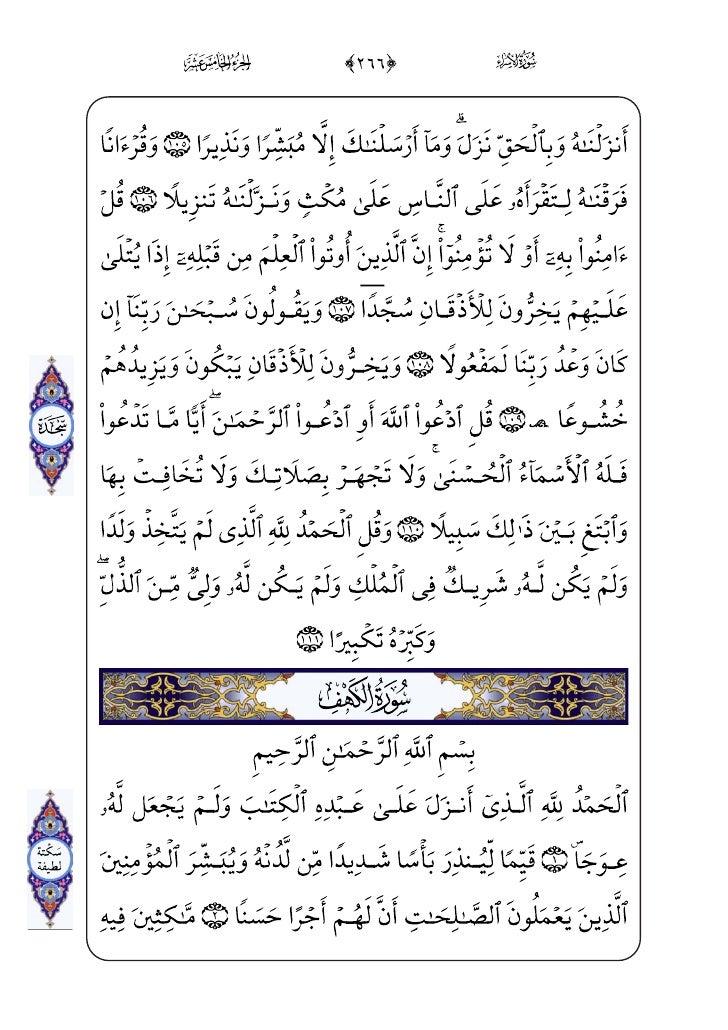 Hizb 30 Slide 2