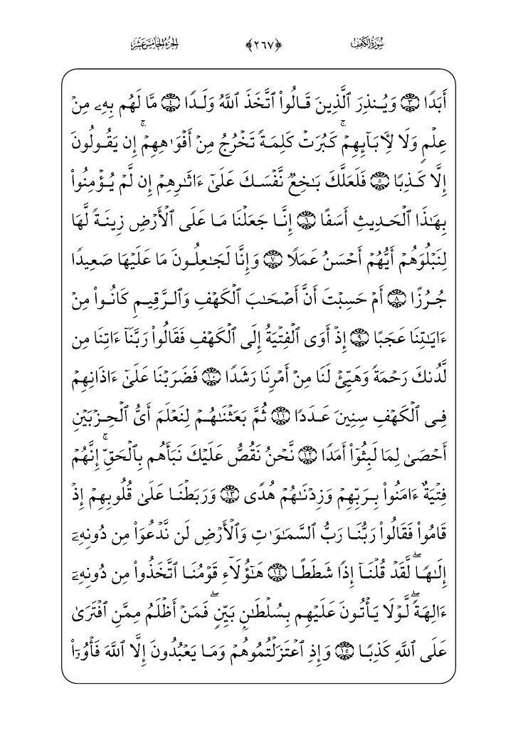 Hizb 30 Slide 3