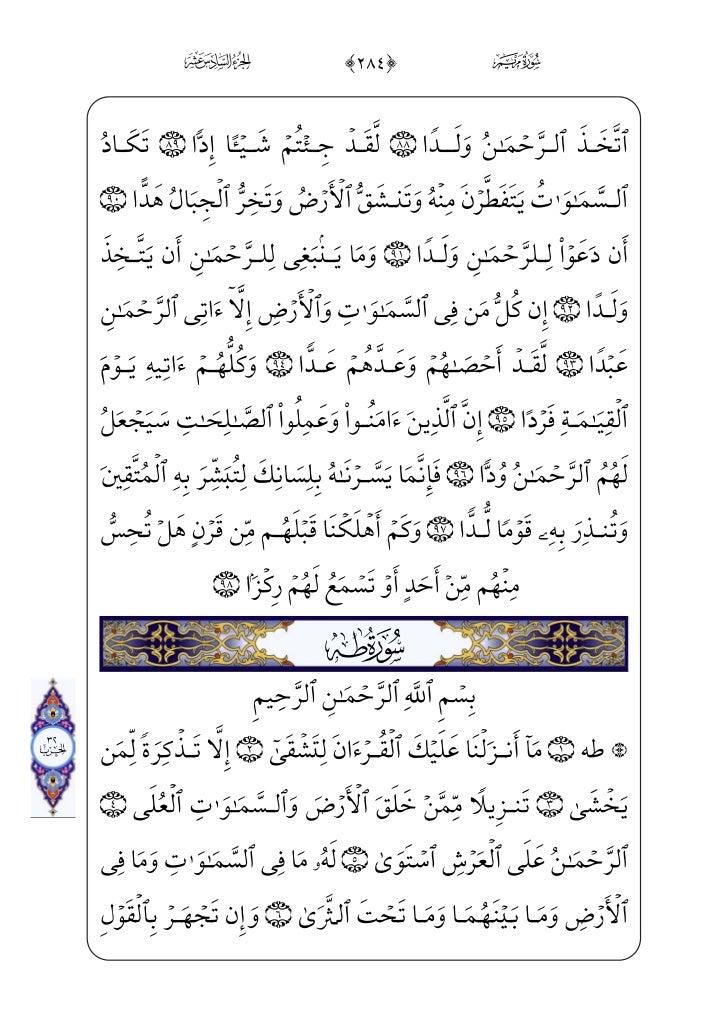 Hizb 32