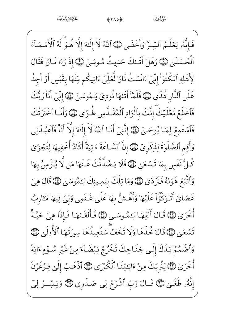 Hizb 32 Slide 2