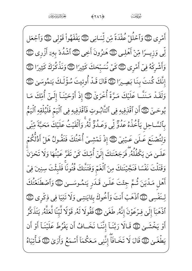 Hizb 32 Slide 3