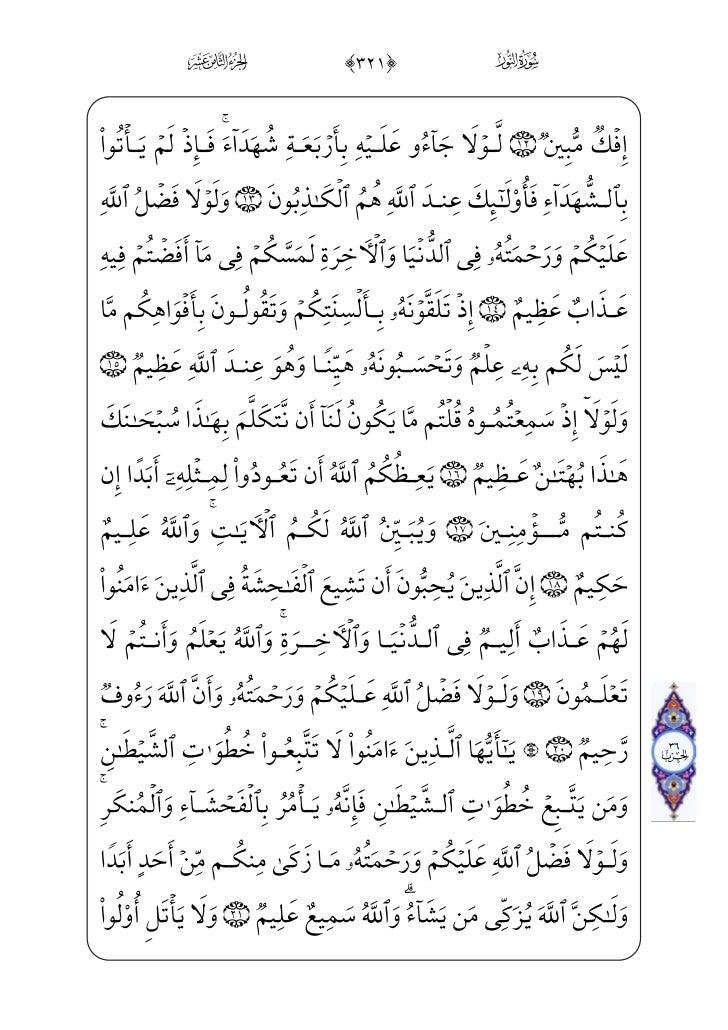 Hizb 36