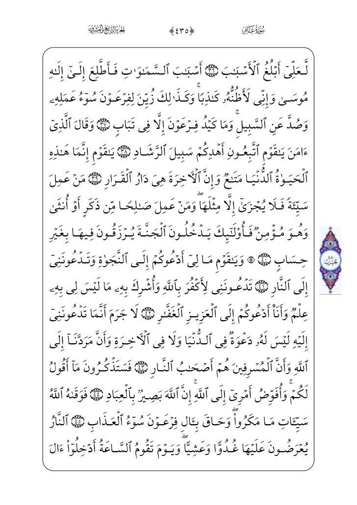 Hizb 48