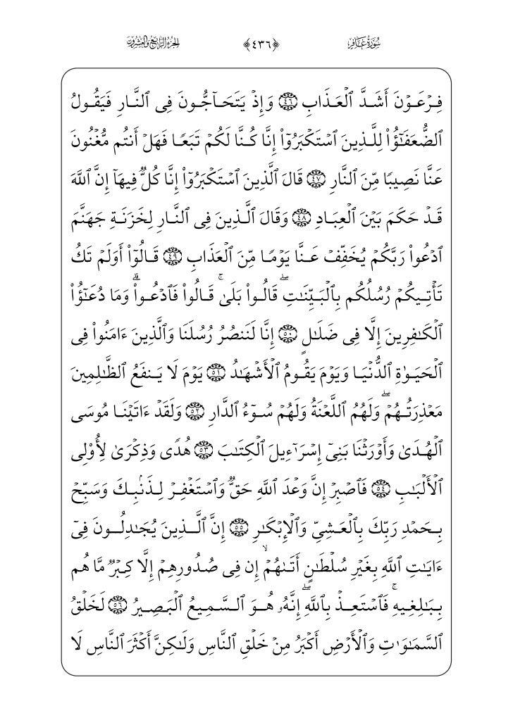 Hizb 48 Slide 2