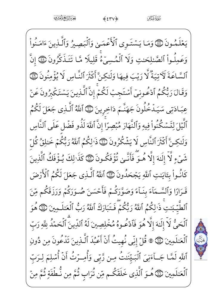 Hizb 48 Slide 3