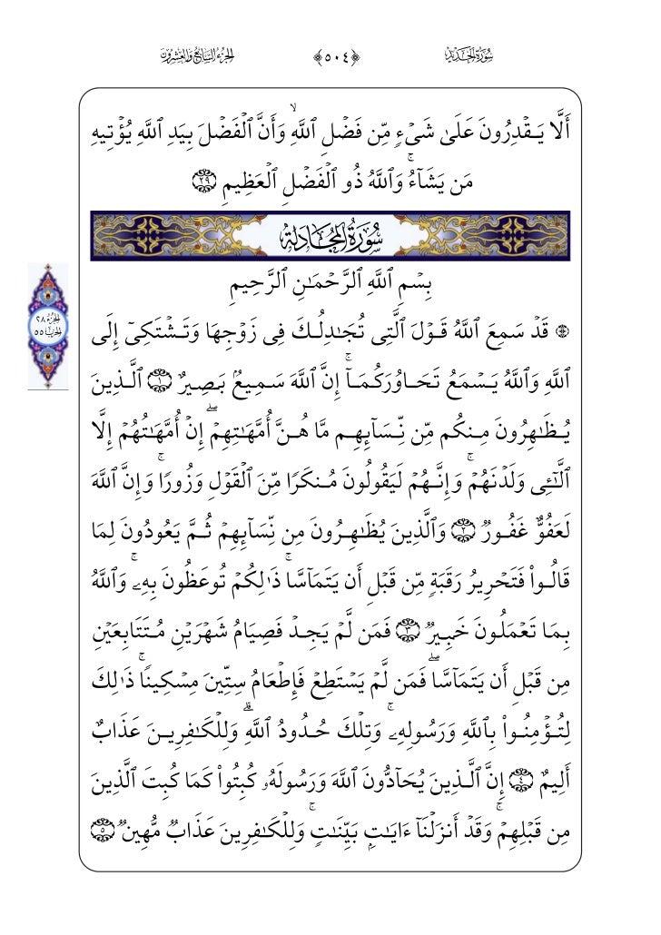 Hizb 55