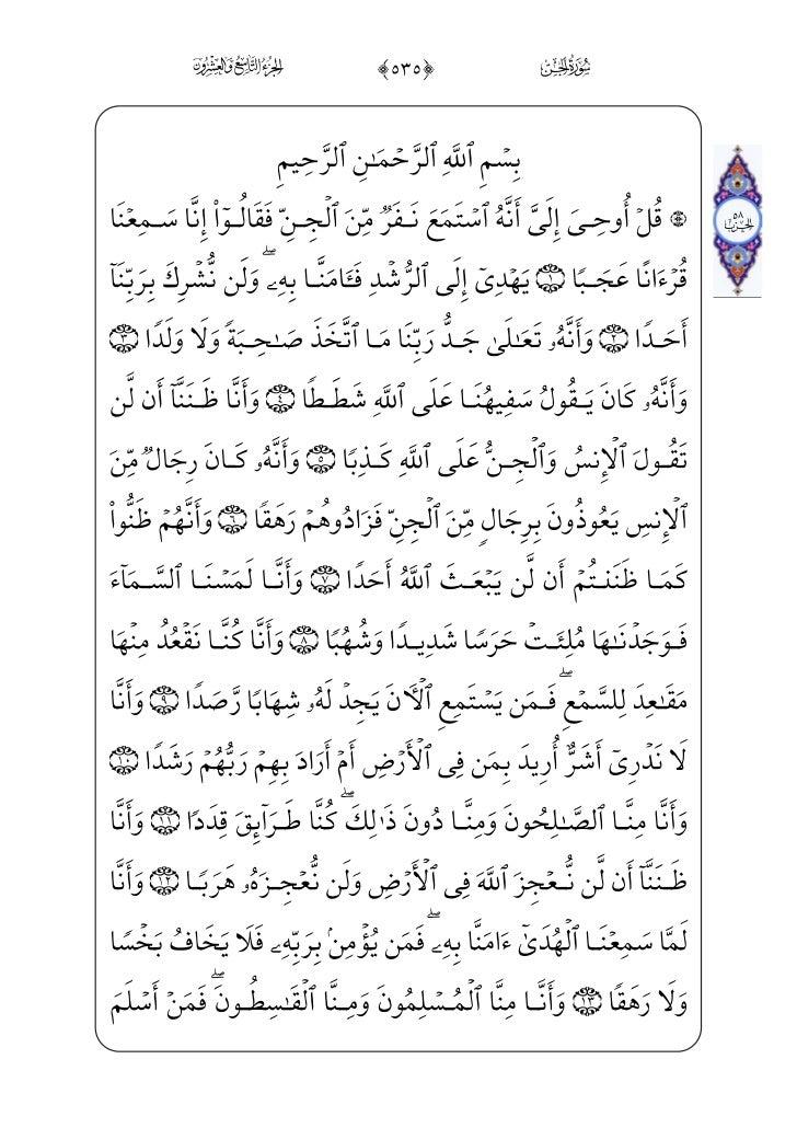 Hizb 58