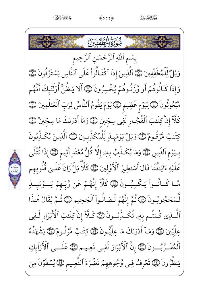 Hizb 59