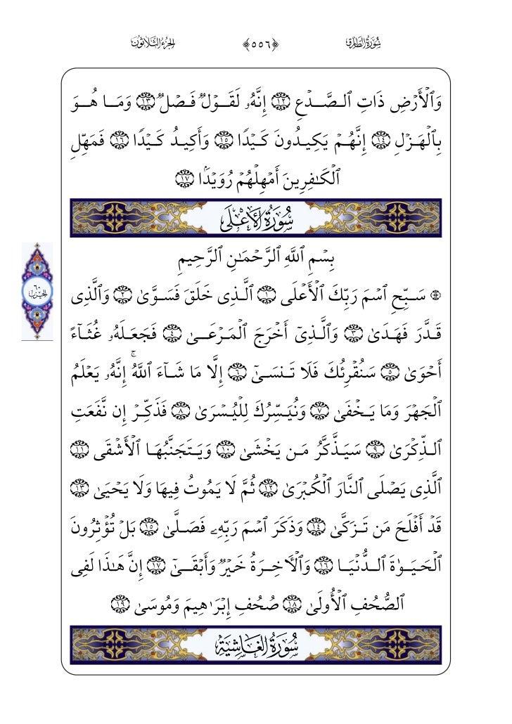 60 hizb