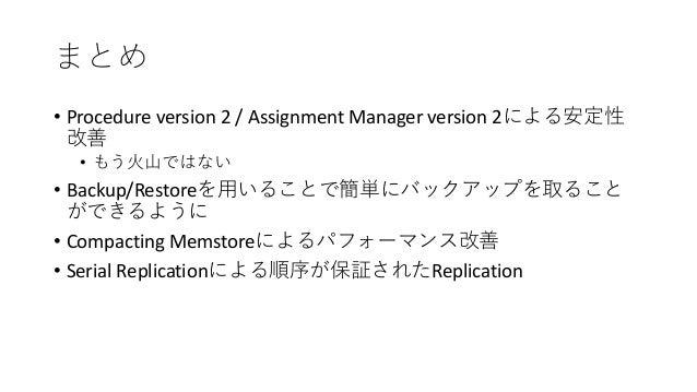 • Procedure version 2 / Assignment Manager version 2 • • Backup/Restore • Compacting Memstore • Serial Replication Replica...