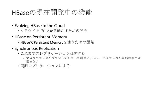 HBase • Evolving HBase in the Cloud • HBase • HBase on Persistent Memory • HBase Persistent Memory • Synchronous Replicati...
