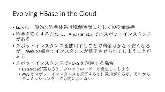 Evolving HBase in the Cloud • IaaS • Amazon EC2 • AWS • HDFS • DataNode • AWS