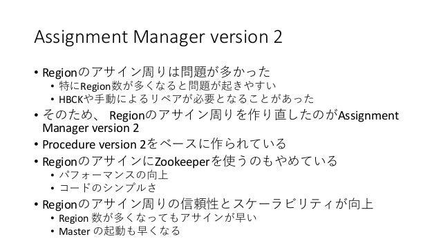 Assignment Manager version 2 • Region • Region • HBCK • Region Assignment Manager version 2 • Procedure version 2 • Region...