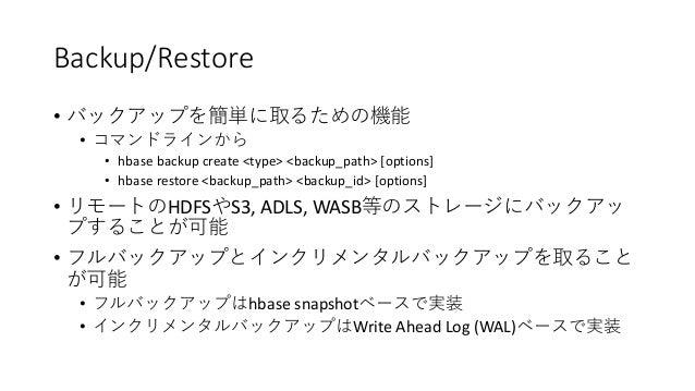 Backup/Restore • • • hbase backup create <type> <backup_path> [options] • hbase restore <backup_path> <backup_id> [options...
