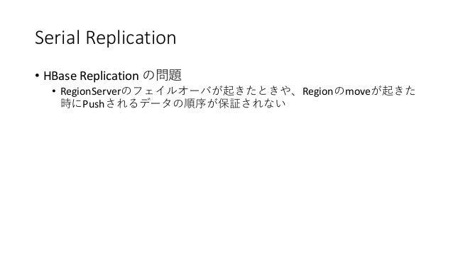 Serial Replication • HBase Replication • RegionServer Region move Push