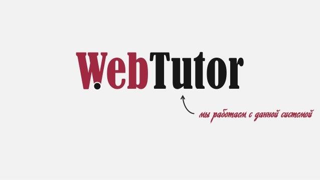 on-line отчетность для руководителей по обученным партнерам Slide 3