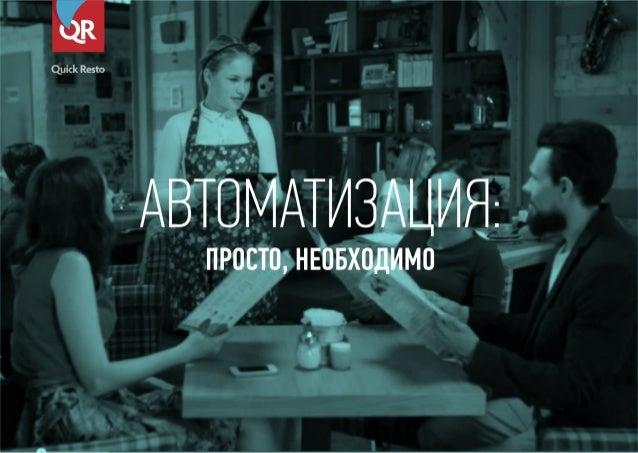Шмаков Антон | QuickResto