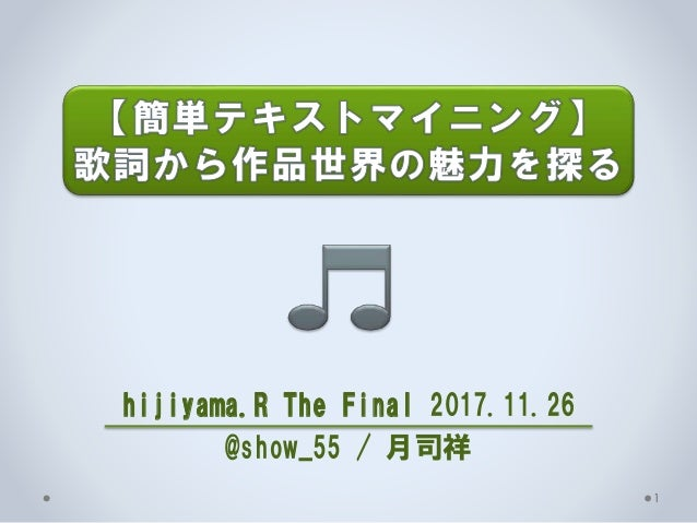 hijiyama.R The Final 2017.11.26 @show_55 / 月司祥 1