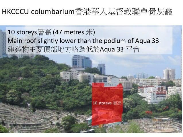 10 storeys層高 (47 metres 米) Main roof slightly lower than the podium of Aqua 33 建築物主要頂部地方略為低於Aqua 33 平台 10 storeys 層高 HKCCC...