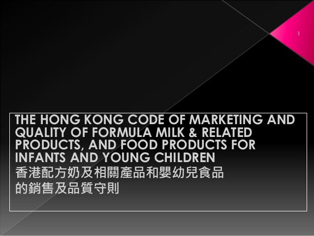 1THE HONG KONG CODE OF MARKETING ANDQUALITY OF FORMULA MILK & RELATEDPRODUCTS, AND FOOD PRODUCTS FORINFANTS AND YOUNG CHIL...