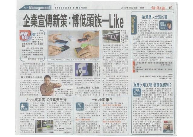 香港經濟日報: 企業宣傳新策:博低頭族一Like 20130923