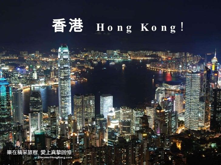 香港   Hong Kong!