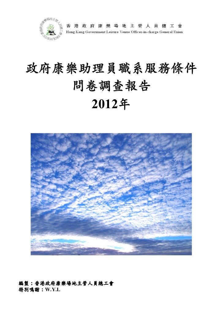 政府康樂助理員職系服務條件     問卷調查報告       2012年編製:香港政府康樂場地主管人員總工會特別鳴謝:W.Y.L