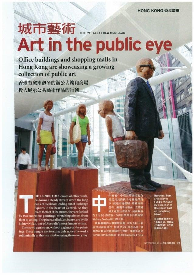 Art in the Public Eye (Hong Kong)