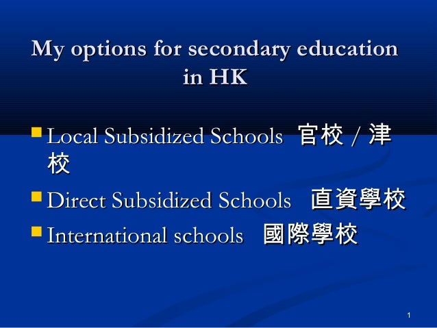 a study on the attitude and willingness of hong kong hk secondary school students toward organ donat Objectives: to examine how chinese people in hong kong view health care prioritization and to compare the findings with those from a united kingdom survey methods: a cross-sectional opinion survey was conducted in hong kong and 1512 participants.